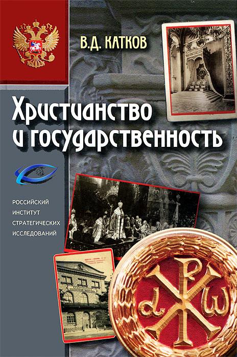 В. Д. Катков Христианство и государственность катков в д христианство и государственность