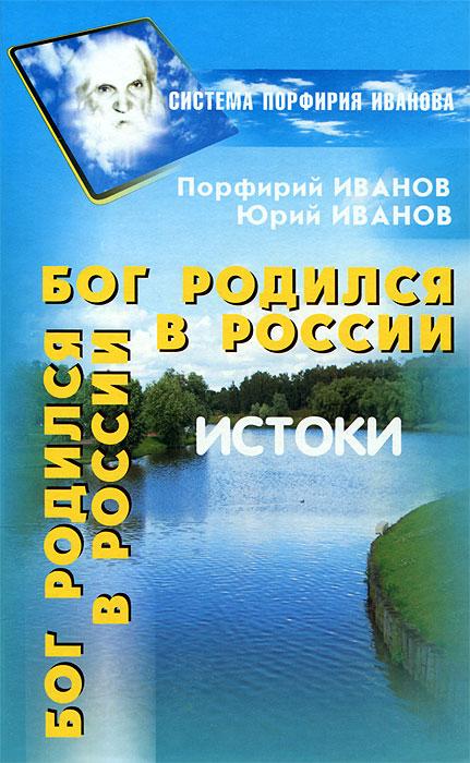 Порфирий Иванов, Юрий Иванов. Бог родился в России