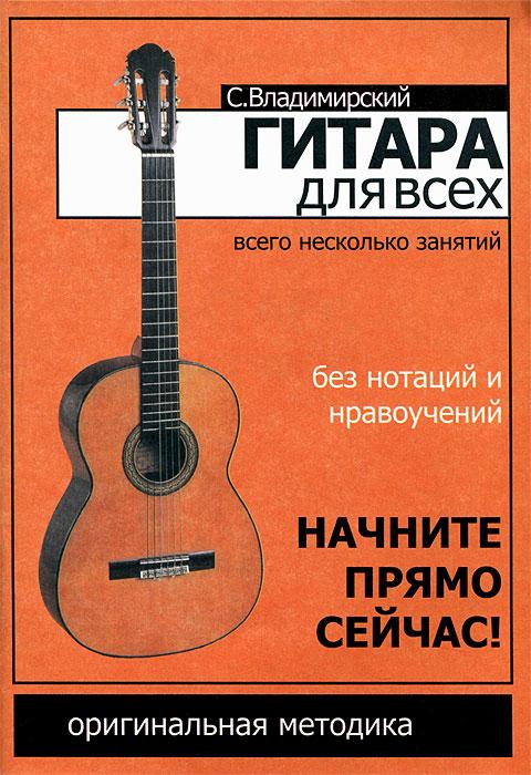 С. Владимирский Гитара для всех