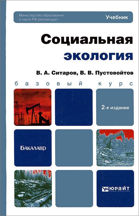 Социальная экология. В. А. Ситаров, В. В. Пустовойтов