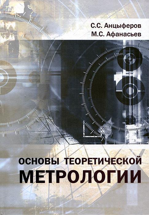 С. С. Анцыферов, М. С. Афанасьев Основы теоретической метрологии