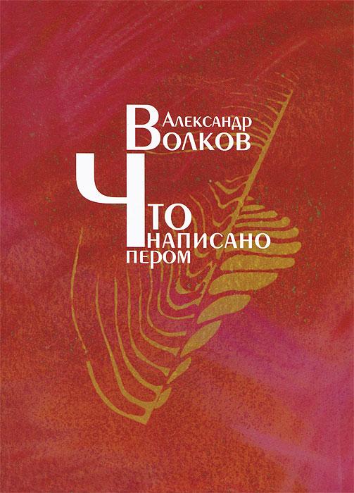 Александр Волков Что написано пером серьги лукас золотые серьги с бриллиантами и сапфирами e01 d 33873 sabs5