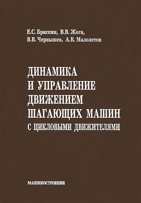 Е. С. Брискин, В. В. Жога, В. В. Чернышев, А. В. Малолетов Динамика и управление движением шагающих машин с цикловыми движителями