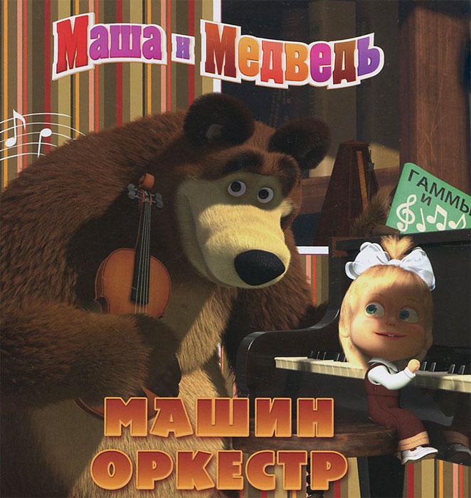 Маша и Медведь. Машин оркестр пеналы маша и медведь пенал цветочная поляна 22111