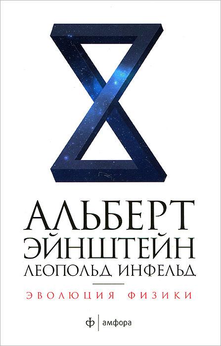Альберт Эйнштейн, Леопольд Инфельд Эволюция физики альберт эйнштейн леопольд инфельд эволюция физики