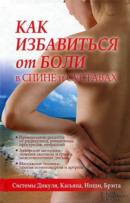Как избавиться от боли в спине и суставах. Системы Дикуля, Касьяна, Ниши, Брегга валентин дикуль 3 лучшие системы от боли в спине 96 упражнений надежная помощь для шеи и поясницы