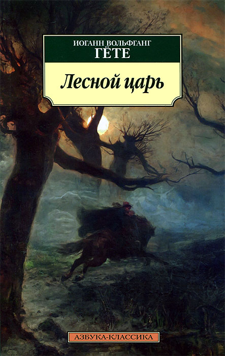 Иоганн Вольфганг Гете Лесной царь смартфон bq mobile bq 5211 strike dark grey