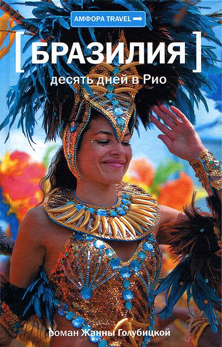 Жанна Голубицкая Бразилия. Десять дней в Рио антей голубицкая путевку в брянске