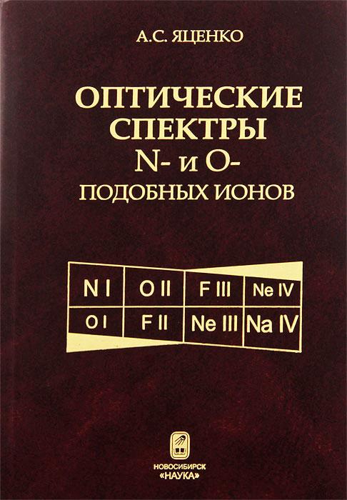 А. С. Яценко Оптические спектры N- и O-подобных ионов