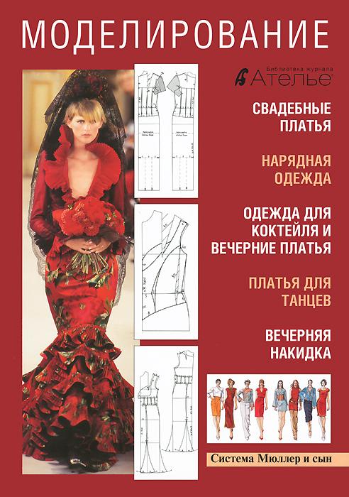 Моделирование и конструирование женской одежды м мюллер и сын техника кроя