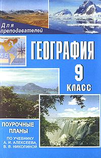 Светлана Малиновская География. 9 класс. Поурочные планы тарифные планы