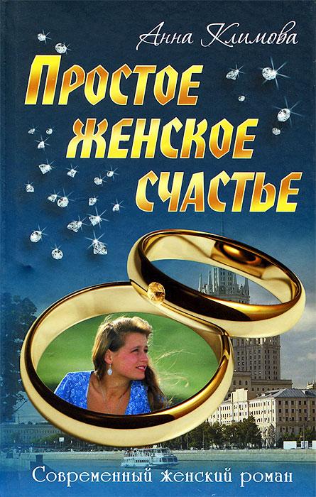 Анна Климова Простое женское счастье женское счастье чай