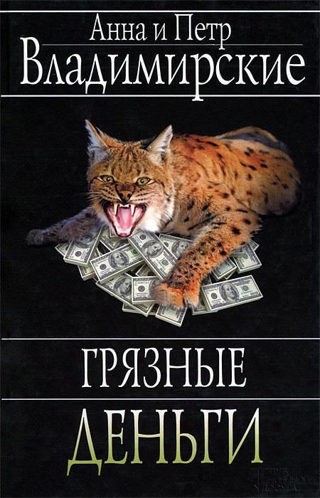 Анна и Петр Владимирские Грязные деньги