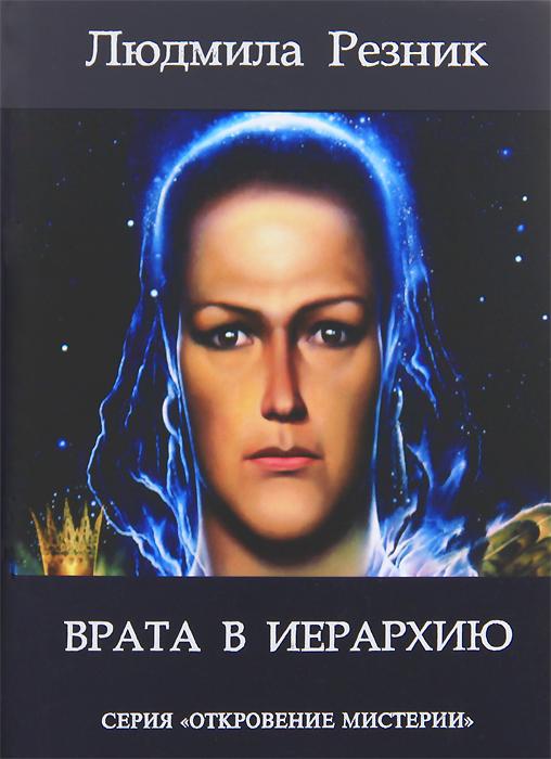 Людмила Резник Врата в Иерархию пинт а переход в стадию осознанного творца