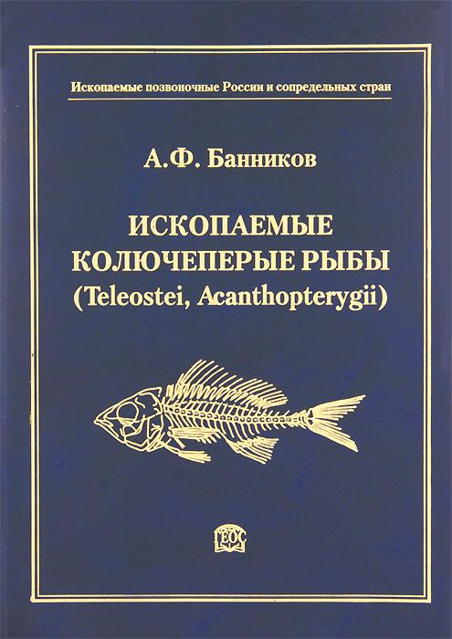 А. Ф. Банников Ископаемые колючеперые рыбы (Teleostei, Acanthopterygii) интернет зоомагазин рыб доставка по россии