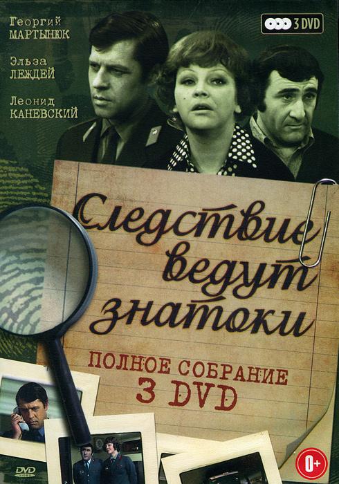 Следствие ведут ЗнаТоКи (3 DVD)