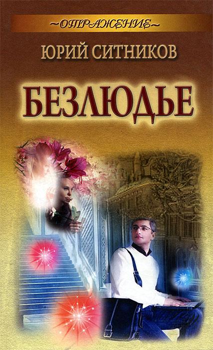 Юрий Ситников Безлюдье андрей зберовский 13 способов преодолеть кризис любовных отношений