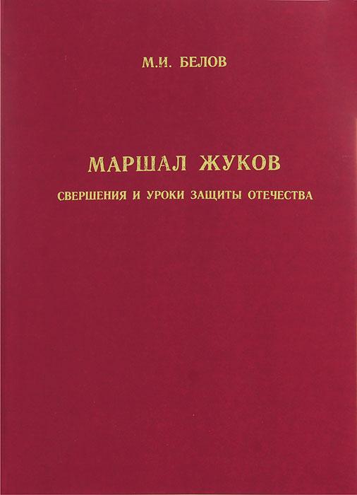 М. И. Белов Маршал Жуков. Свершения и уроки защиты Отечества