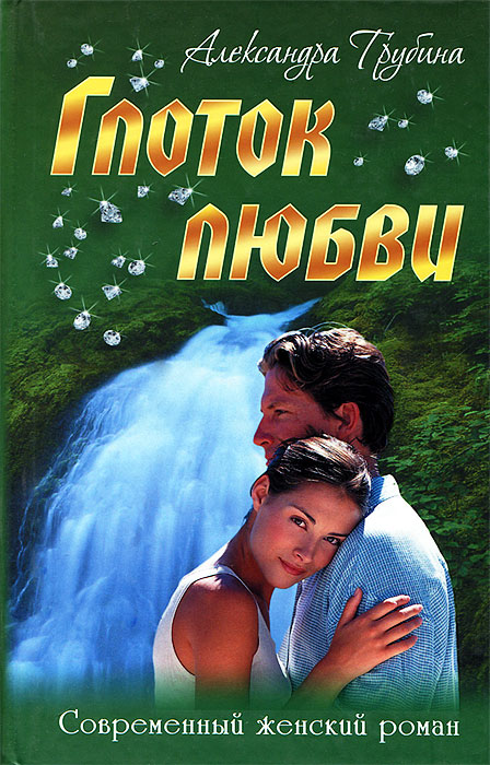 Александра Трубина Глоток любви глоток любви