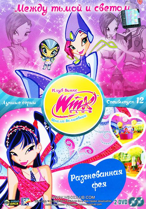 WINX Club: Школа волшебниц: Лучшие серии, специальный выпуск 12 (2 DVD) winx club школа волшебниц сумерки души выпуск 14