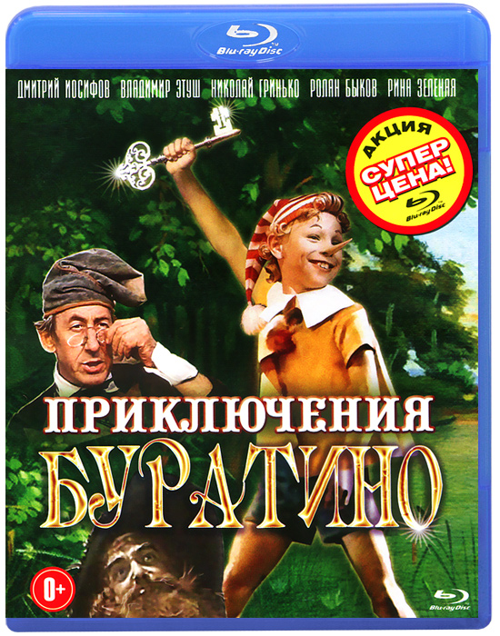 Приключения Буратино (Blu-ray) Беларусьфильм