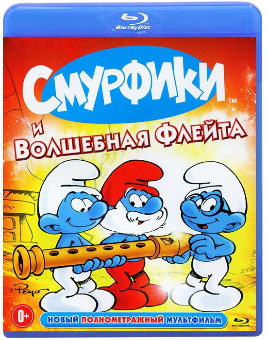 Смурфики и волшебная флейта (Blu-ray)