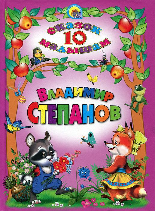 Владимир Степанов 10 сказок малышам все цены