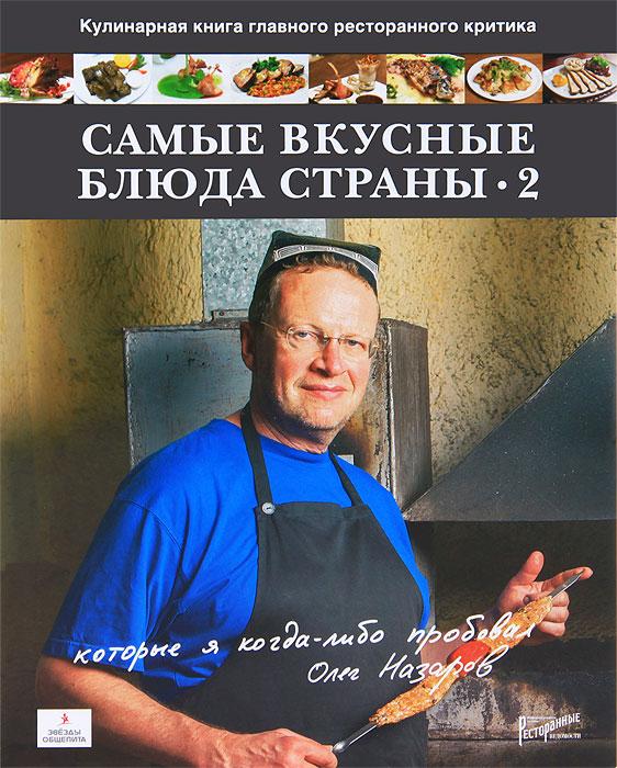 О. В. Назаров Самые вкусные блюда страны. Часть 2