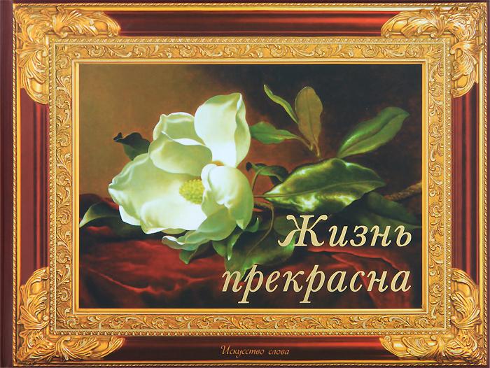 Жизнь прекрасна и была жизнь дневники письма картины