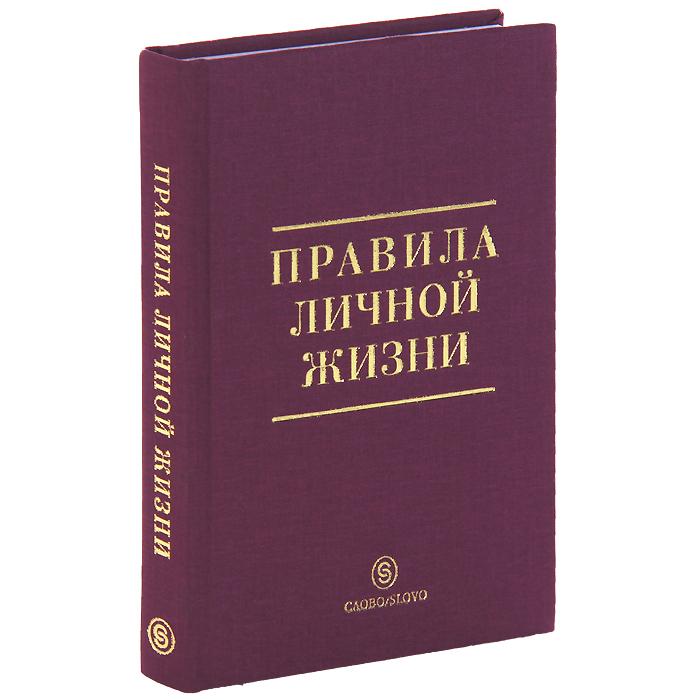 Правила личной жизни е в шестакова международные контракты правила составления