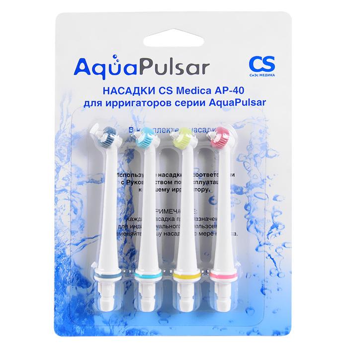 CS Medica AP-40 насадки для ирригаторов AquaPulsar 4 шт