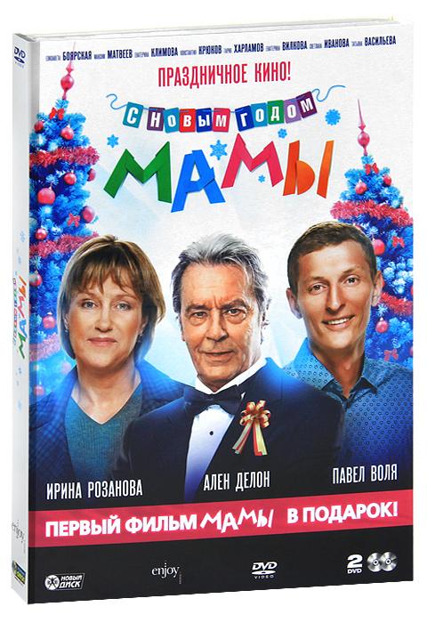 С новым годом, мамы! + подарок: Мамы (2 DVD) диск dvd 101 далматинец м ф пл