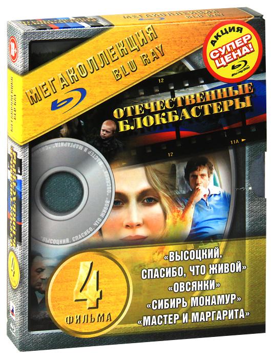 Отечественные блокбастеры (4 Blu-ray) blu ray плеер sony bdp s6500