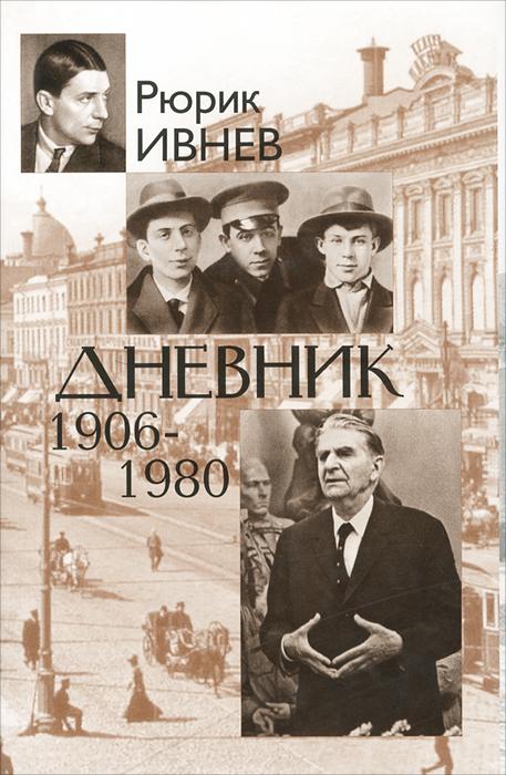 Дневник. 1906-1980. Рюрик Ивнев