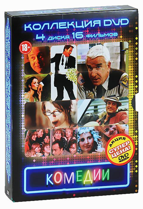 Комедии (4 DVD) стоимость