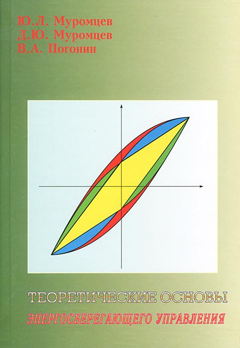 Ю. Л. Муромцев, Д. Ю. Муромцев, В. А. Погонин Теоретические основы энергосберегающего управления