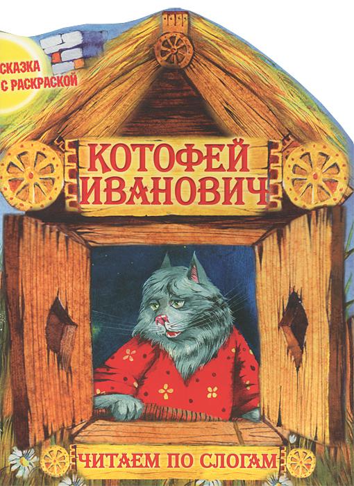 Котофей Иванович. Сказка с раскраской