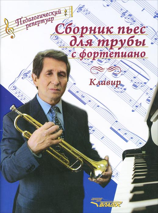 Сборник пьес для трубы с фортепиано. Клавир сборник инструментальной джазовой музыки cdmp3