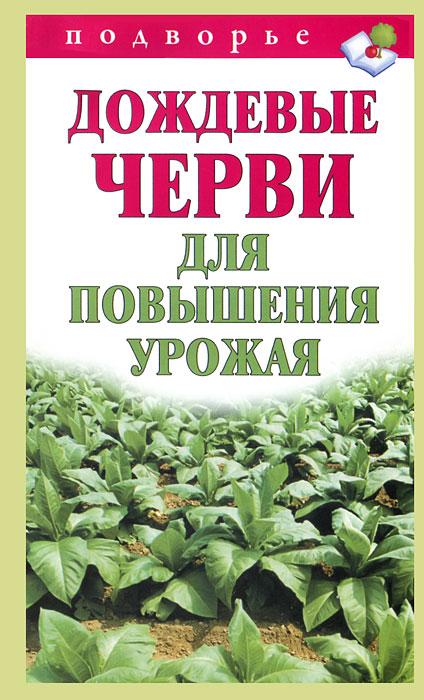 В. В. Горбунов Дождевые черви для повышения урожая отсутствует золотая книга богатого урожая
