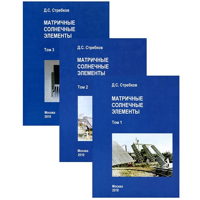 Д. С. Стребков Матричные солнечные элементы (комплект из 3 книг)
