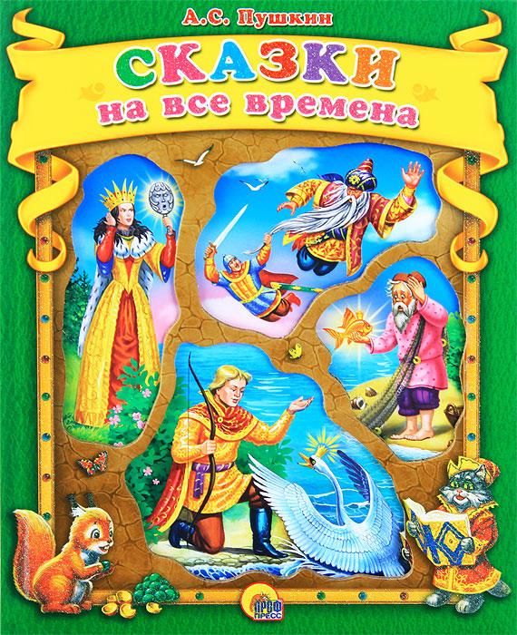 А. С. Пушкин Сказки на все времена росмэн пушкин а с сказка о мертвой царевне
