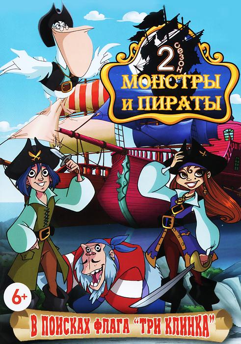 """Монстры и пираты: Сезон 2: В поисках флага """"Три клинка"""""""