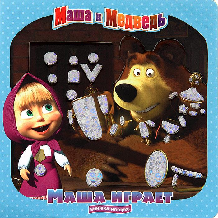 Маша играет. Маша и Медведь маша играет маша и медведь