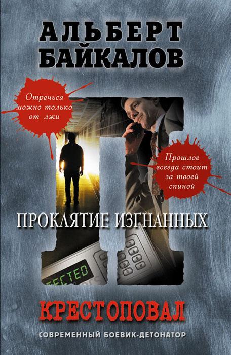 Альберт Байкалов Проклятие изгнанных ISBN: 978-5-699-61599-5 альберт байкалов проклятие изгнанных