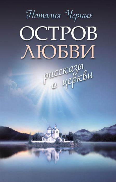 Черных Наталья Остров любви. Рассказы о Церкви