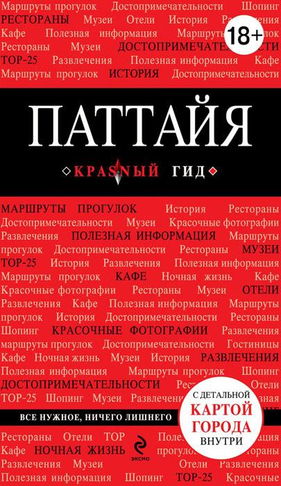 Наталья Логвинова Паттайя. Путеводитель купить внешний жский диск в паттайе