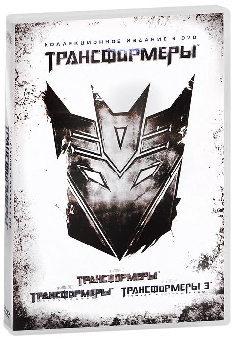 Трансформеры / Трансформеры: Месть падших / Трансформеры 3: Темная сторона Луны: Коллекционное издание (3 DVD) хранитель луны dvd