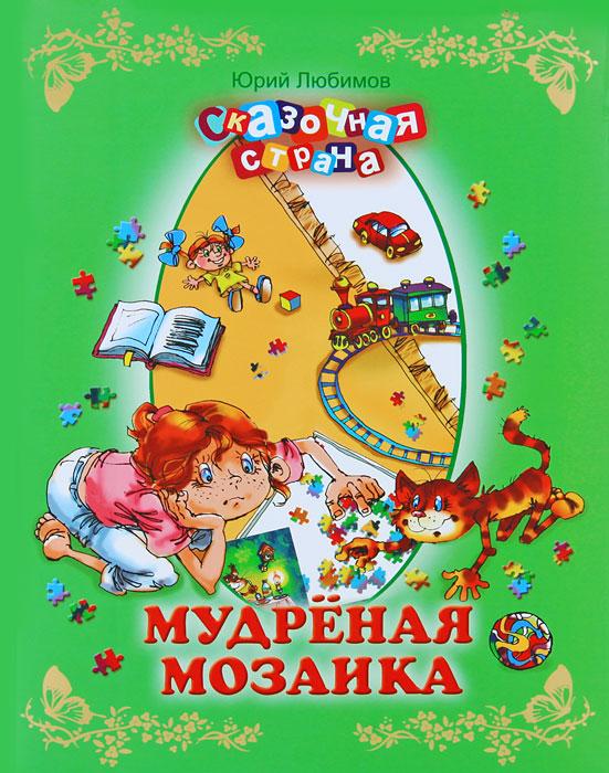 Юрий Любимов Мудреная мозаика