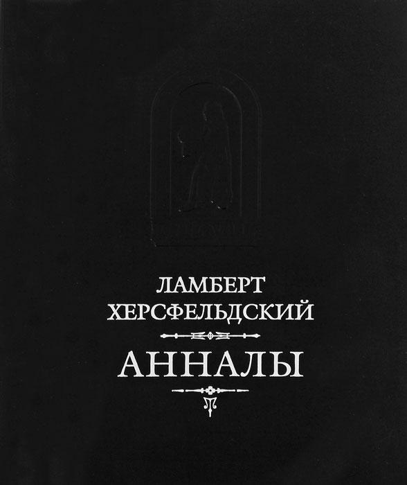 Zakazat.ru: Анналы. Ламберт Херсфельдский