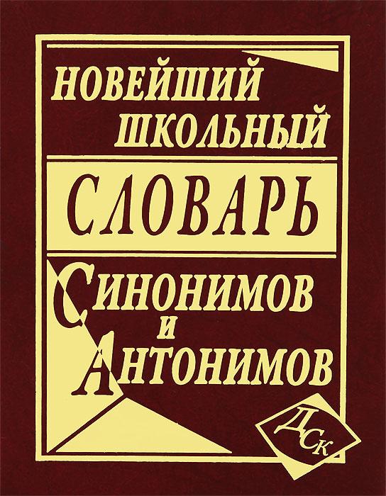 Новейший школьный словарь синонимов и антонимов словарь александровой синонимов